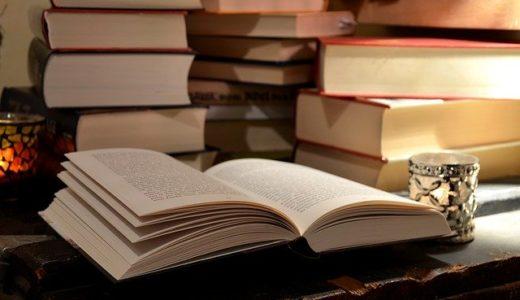 読書を習慣化する4つの方法|開いておく・立ち読み・音読・電車で読む