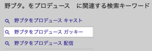 野ブタ_新垣結衣_検索キーワード