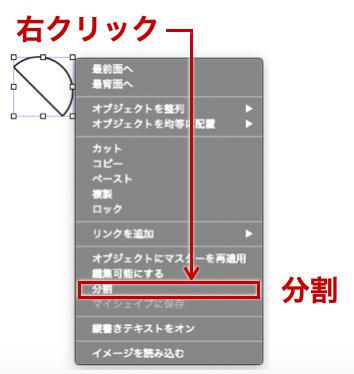 Keynote_円弧の作り方_180度_図12
