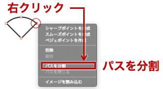 Keynote_円弧の作り方_90度_図14