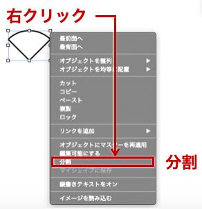 Keynote_円弧の作り方_90度_図16