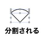 Keynote_円弧の作り方_90度_図17
