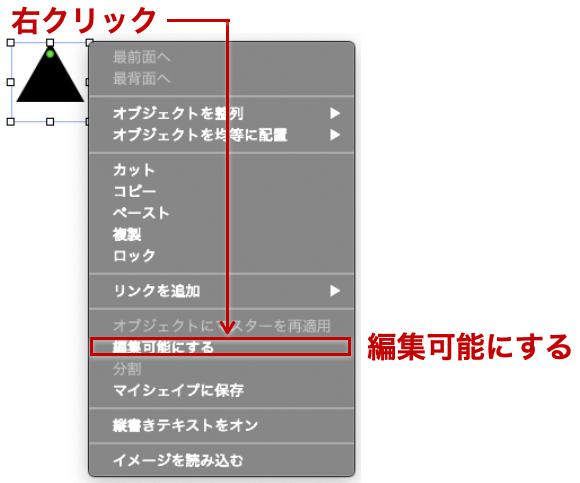 Keynote_正三角形の作り方図7