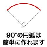Keynote_円弧の作り方_90度_図1