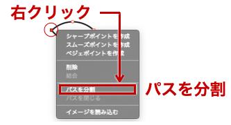 Keynote_円弧の作り方_90度_図13