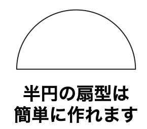 Keynote_扇形の作り方_180度_図