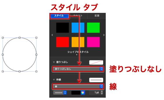 Keynote_扇形の作り方_180度_図4