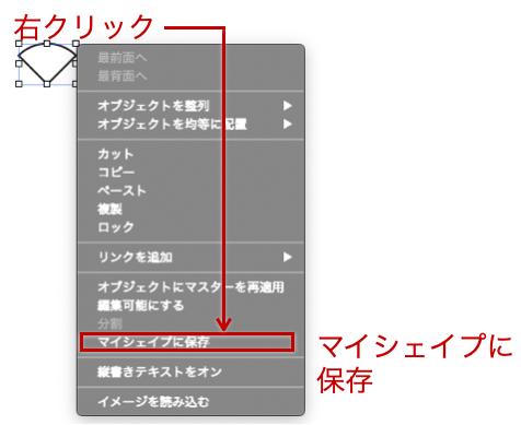 Keynote_扇形の作り方_90度_図15