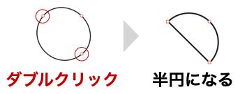 Keynote_円弧の作り方_180度_図8