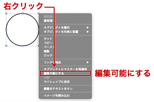 Keynote_円弧の作り方_90度_図5