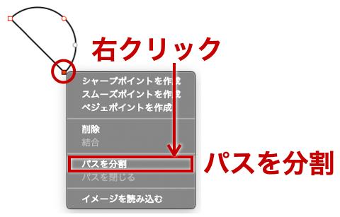 Keynote_円弧の作り方_180度_図10