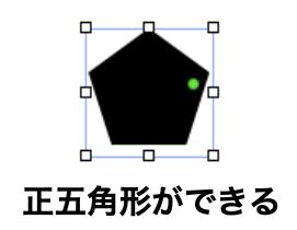 Keynote_正三角形の作り方図3