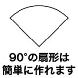 Keynote_扇形の作り方_90度_図1