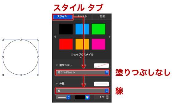 Keynote_円弧の作り方_90度_図4